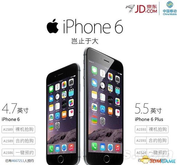 苹果真被惊呆了!iPhone 6国行预订量突破2000万部