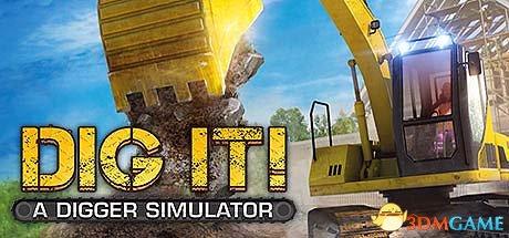 3DM《挖掘机模拟》破解版下载 挖掘机技术哪家强?