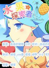 水果探索者 简体中文免安装版