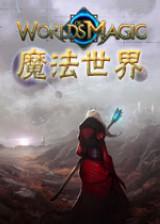 魔法世界 3DM英文免安装版