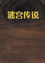 迷宫传说 简体中文免安装版
