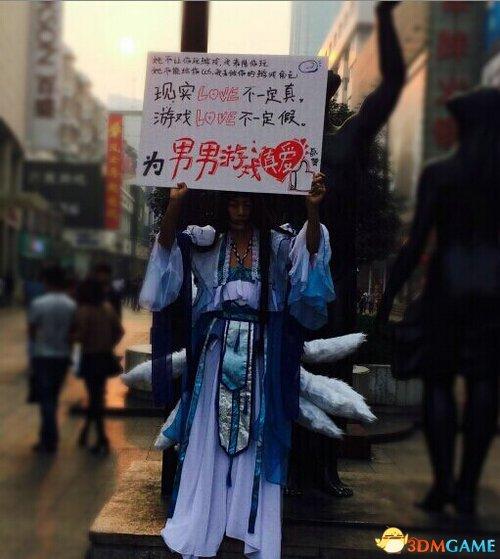 """真爱无罪! 男版""""九尾狐""""集万人签名抢男友上位"""