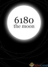 月球6180 官方简体中文免安装版