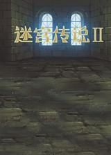 迷宫传说2 简体中文免安装版