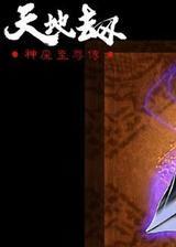 天地劫:神魔至尊传 简体中文硬盘版