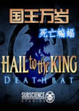 国王万岁:死亡蝙蝠 官方简体中文免安装版