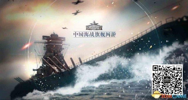 首款海战网游《海战世界》将于11月21日远航测试