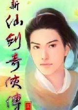 新仙剑奇侠传 简体中文硬盘版