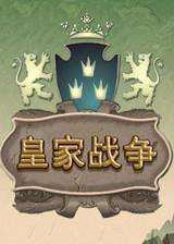 皇家战争 简体中文汉化Flash版