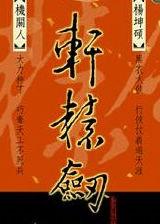 轩辕剑:黄金版 简体中文硬盘版