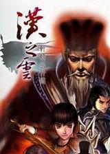 轩辕剑外传:汉之云 繁体中文硬盘版