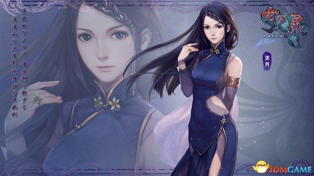 双生姐妹花 《轩辕剑外传:穹之扉》女主沐月立绘图