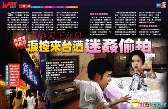 港某天王女儿在台湾遭迷奸偷拍 法院判男方无罪