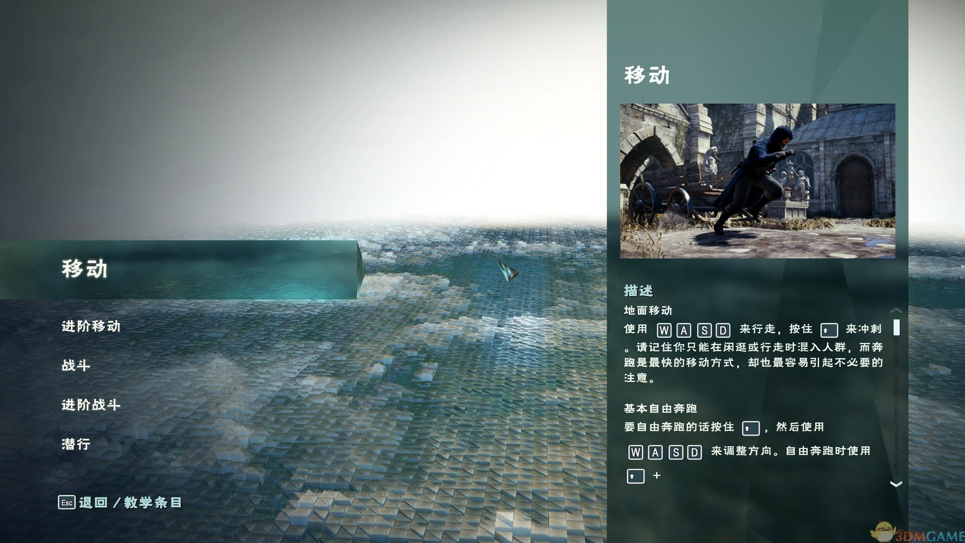 刺客信条:大革命 v1.4.0升级档+DLC+破解补丁[SKIDROW]