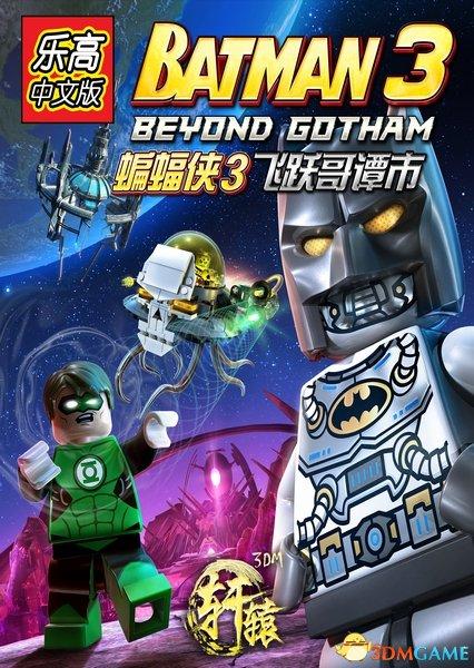 3DM轩辕组《乐高蝙蝠侠3:飞跃哥谭市》汉化发布