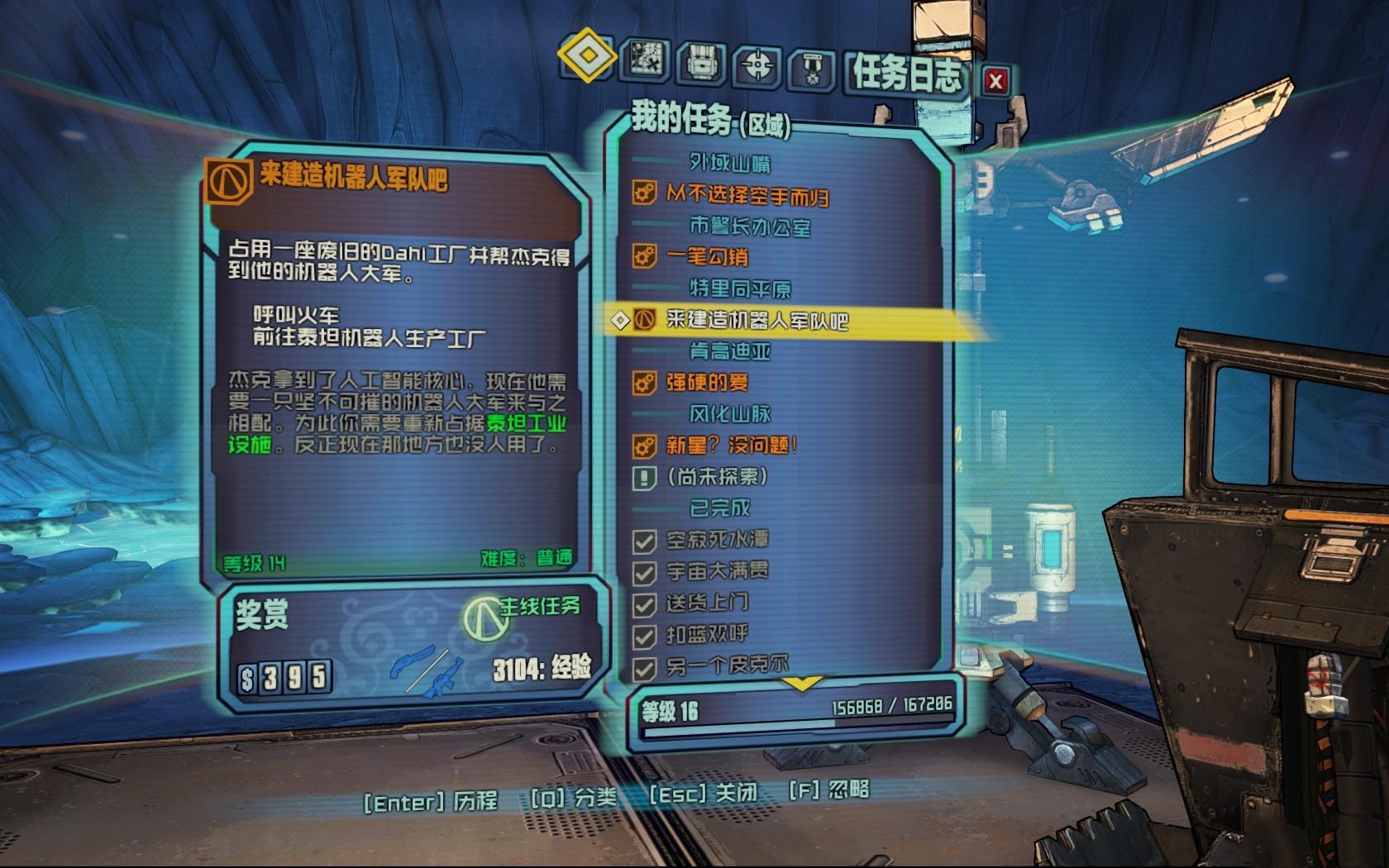 无主之地:前传 6号升级档+DLC+破解补丁[3DM]