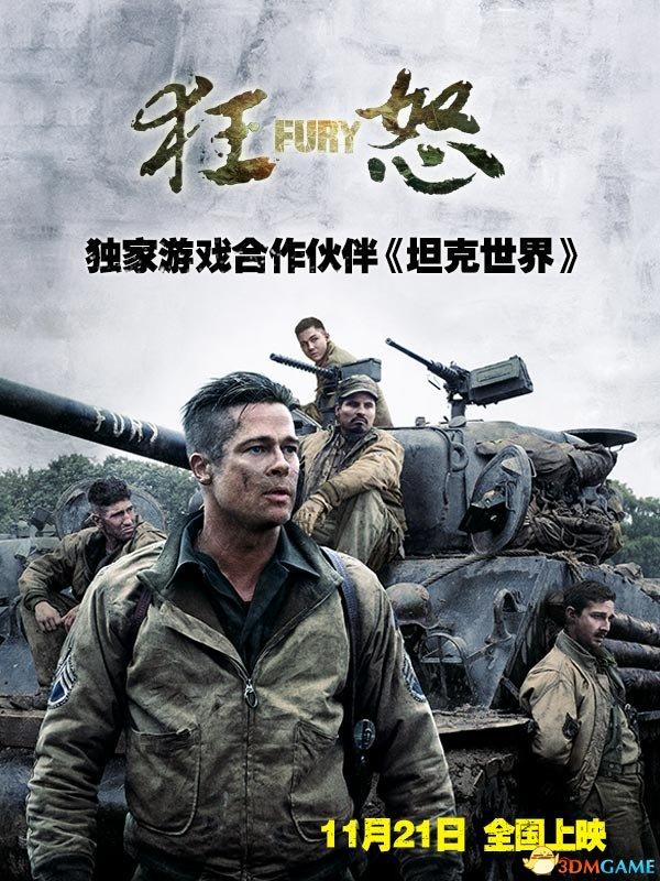 《坦克世界》《狂怒》联合宣传海报 玩家评《狂怒》:《坦克世界》电影
