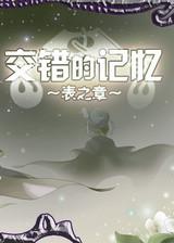 交错的记忆:表之章 简体中文免安装版