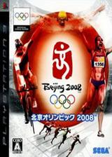 北京奥运会2008 日版