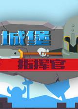城堡指挥官 简体中文汉化Flash版