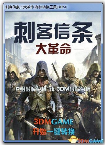 刺客 教條 大革命 中文 版