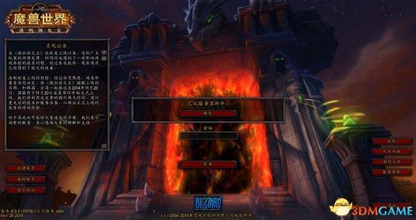 《魔兽:德拉诺之王》国服正式上线 大量玩家涌入