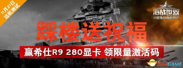 迎明日《海战世界》测试 论坛送祝福赢R9280显卡