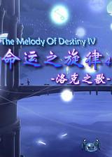 命运之旋律4:洛克之歌 简体中文免安装版