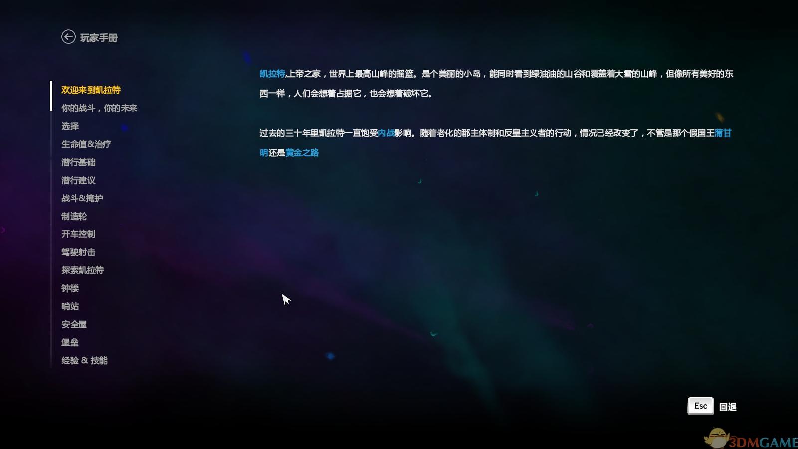 孤岛惊魂4  v1.8.0修正升级档+破解补丁[RELOADED]