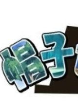 帽子世界 简体中文硬盘版