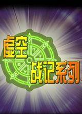 虚空战记2:COSPLAY大乱斗 简体中文硬盘版