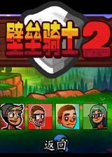 壁垒骑士2 简体中文汉化Flash版