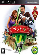 模拟人生3:宠物 日版