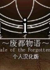 废都物语 简体中文硬盘版