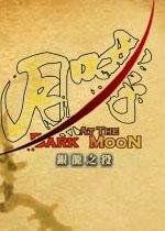 月哮:银龙之役 简体中文硬盘版