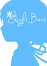 光之船 简体中文免安装版