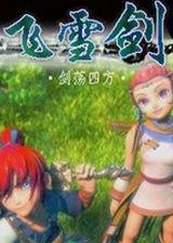 飞雪剑1:剑荡四方 简体中文硬盘版