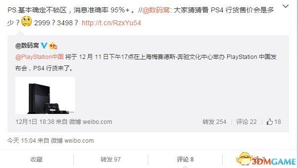 这是真的吗?网传国行PS4不会锁区 行货卖2999元