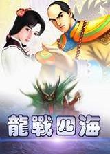 龙战四海 简体中文免安装版