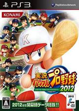 实况力量棒球2012 日版