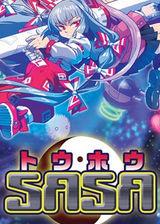 东方SASA 日文硬盘版
