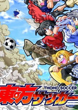 东方足球:猛蹴传 日文硬盘版