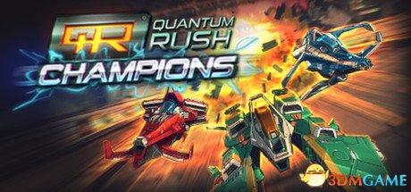 量子冲击冠军,今日最新游戏作品介绍