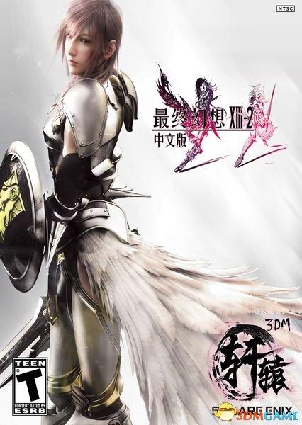 3DM轩辕《最终幻想13-2》简体中文汉化补丁发布