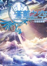 苍蓝之空:无名反叛者 简体中文免安装版