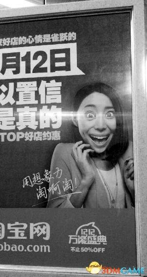 淘宝网广告被指太吓人 小孩子都不敢独自坐电梯