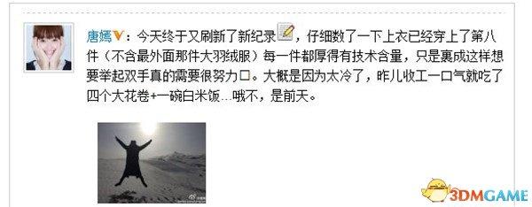 唐嫣爆《鬼吹灯》陆川版取景地 沙漠好冷拍戏辛苦
