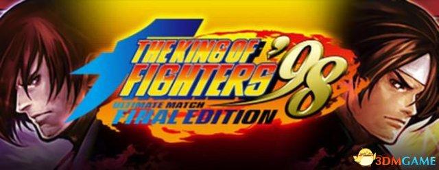 《拳皇98:终极之战最终版》3DM免安装破解版发布