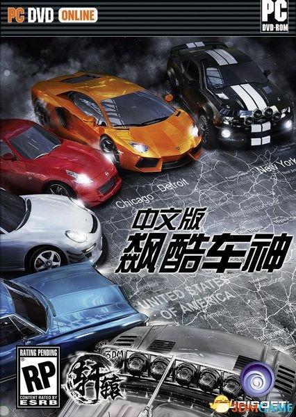 今日最新游戏作品介绍 育碧飙车大作喜获汉化版