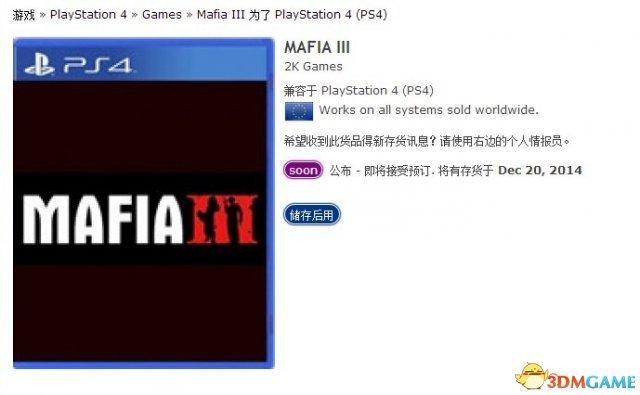 终于来了!零售商上架《黑手党3》PS4版预购页面